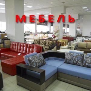 Магазины мебели Думиничей