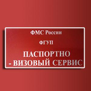 Паспортно-визовые службы Думиничей